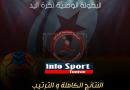 البطولة الوطنية لكرة اليد : نتائج مباريات الجولة 12 من مرحلة التتويج مع الترتيب …