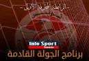 برنامج الجولة ال 5 اياب من بطولة الرابطة المحترفة الأولى لكرة القدم …