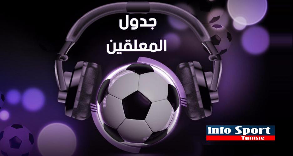 كأس رابطة الابطال الأوروبية : برنامج النقل التلفزي لمباريات الاربعاء و تعيينات المعلقين ...