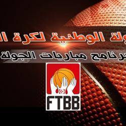 البطولة الوطنية لكرة السلة : برنامج مباريات الجولة 6 ذهاب ...