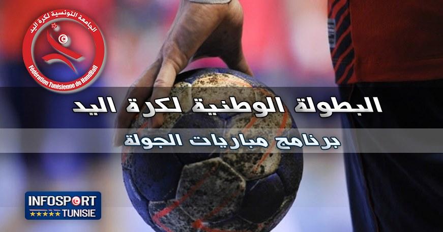 البطولة الوطنية لكرة اليد : برنامج مباريات الجولة الأولى من مرحلة الاياب  ...