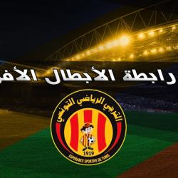 برنامج مباريات الترجي في ذهاب دور مجموعات كأس رابطة الأبطال الافريقية …