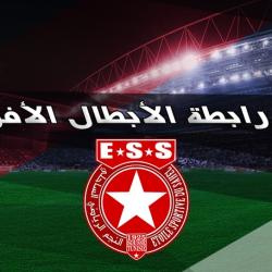 خاص بأنفوسبور : النجم الساحلي يطلب تأجيل مباراته أمام الأهلي المصري ...