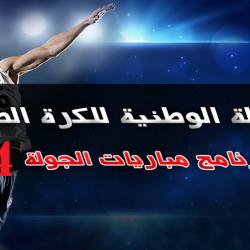 البطولة الوطنية للكرة الطائرة : تغييرات بالجملة في برنامج مباريات الجولة الرابعة ذهاب ...