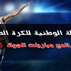 البطولة الوطنية للكرة الطائرة : برنامج مباريات الجولة 5 ...