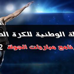 البطولة الوطنية للكرة الطائرة : برنامج مباريات الجولة الثانية…