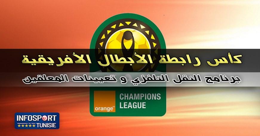 كأس رابطة الأبطال الافريقية : برنامج النقل التلفزي لمباريات يوم الجمعة ...