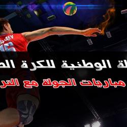البطولة الوطنية للكرة الطائرة : نتائج مباريات الجولة الرابعة مع الترتيب ...