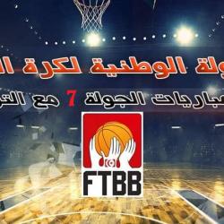 لبطولة الوطنية لكرة السلة : النتائج الكاملة لمباريات الجولة 7 مع الترتيب ...