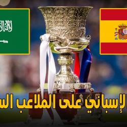 رسميا : كأس السوبر الاسباني سيقام في المملكة العربية السعودية بمشاركة 4 فرق ...