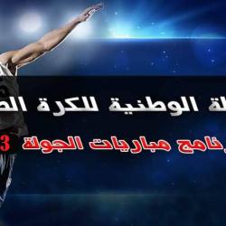 البطولة الوطنية للكرة الطائرة : برنامج مباريات الجولة الثالثة ذهاب …