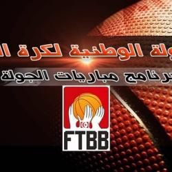 البطولة الوطنية لكرة السلة : برنامج مباريات الجولة 7 ذهاب ...