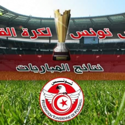 كأس تونس لكرة القدم : نتائج مباريات الدور التمهيدي الأول ...
