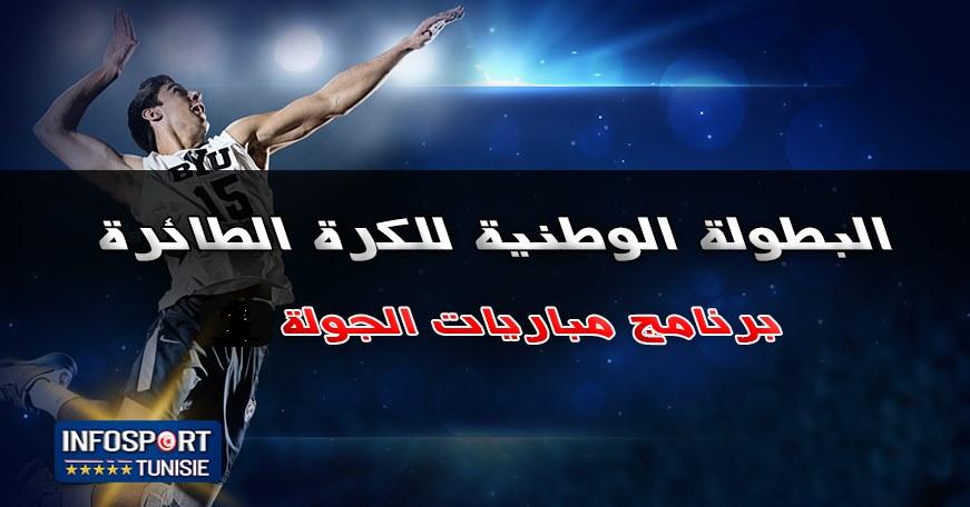 البطولة الوطنية للكرة الطائرة : برنامج مباريات الجولة الثالثة من مرحلة التتويج ...